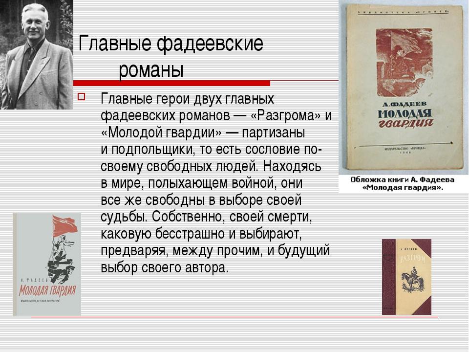 Главные фадеевские романы Главные герои двух главных фадеевских романов — «Р...