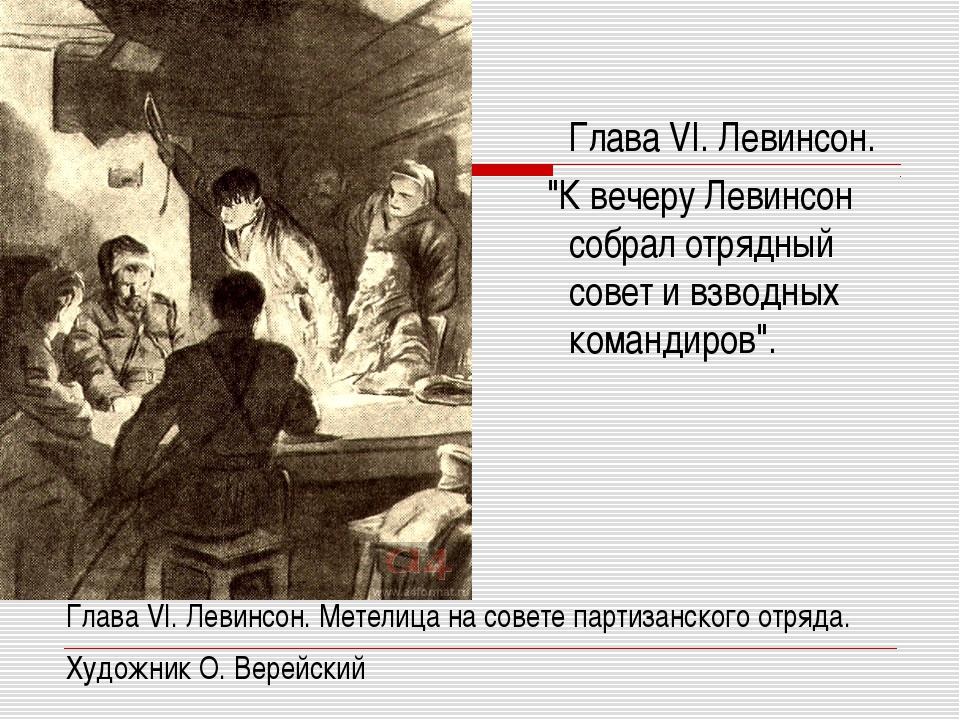 Глава VI. Левинсон. Метелица на совете партизанского отряда. Художник О. Вере...