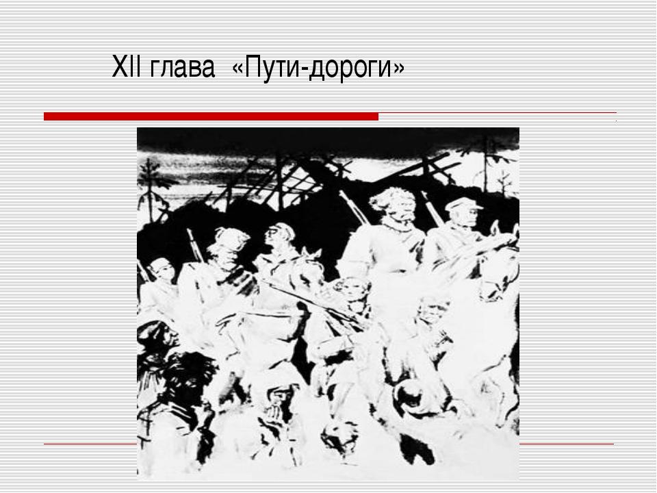 XII глава «Пути-дороги»