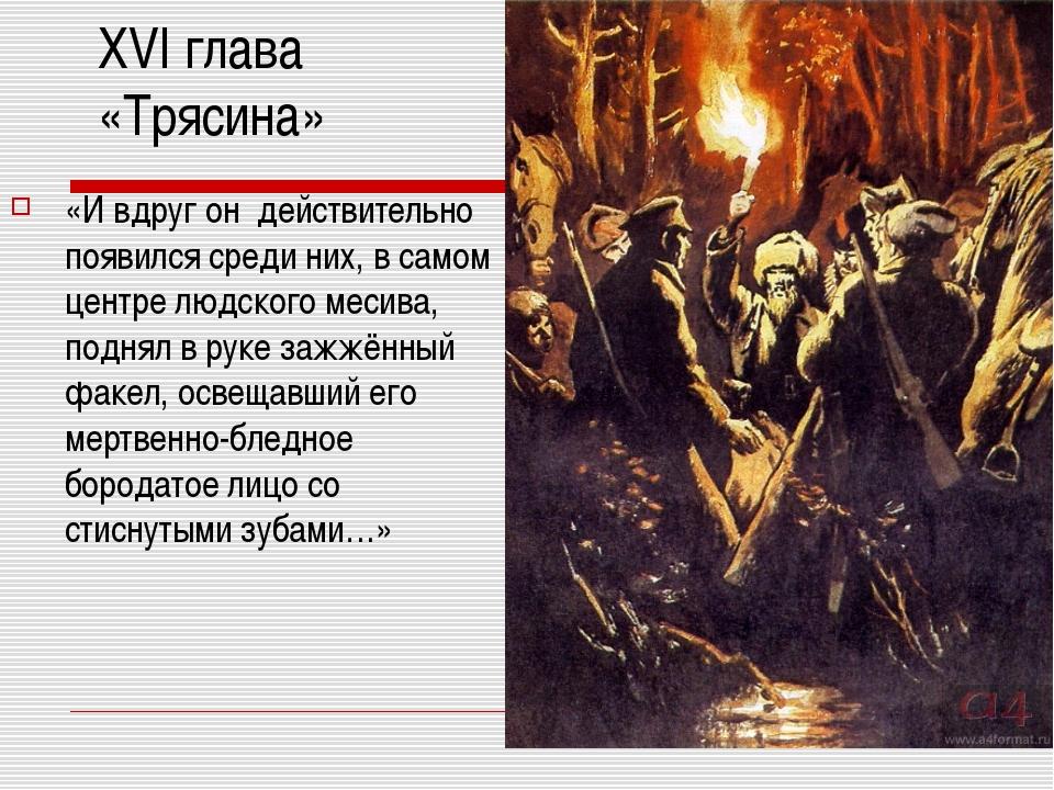 XVI глава «Трясина» «И вдруг он действительно появился среди них, в самом це...