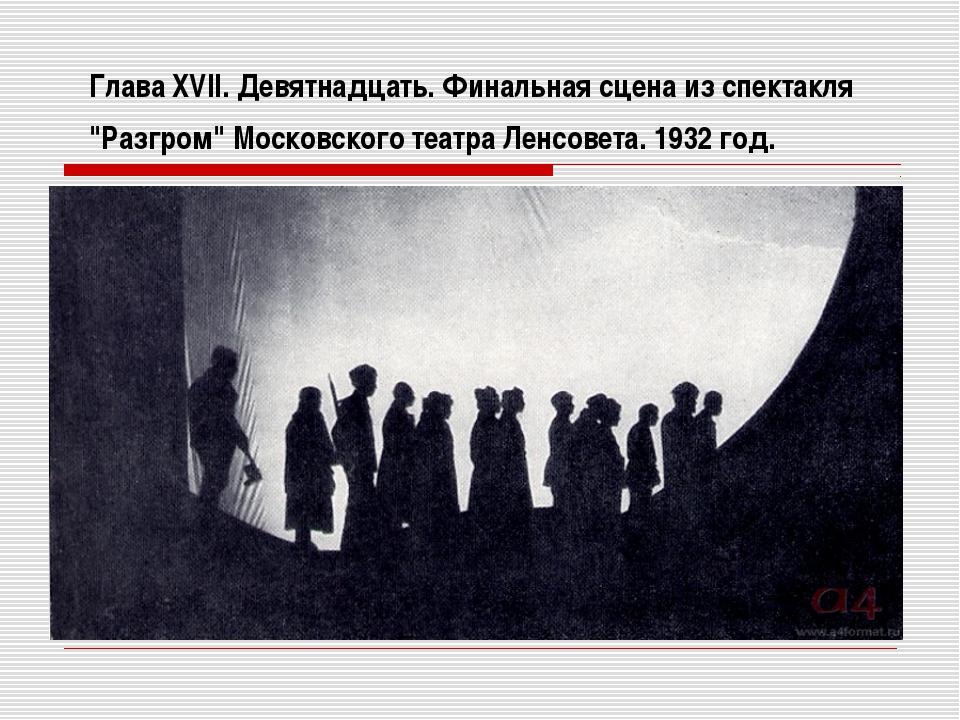 """Глава XVII. Девятнадцать. Финальная сцена из спектакля """"Разгром"""" Московского..."""
