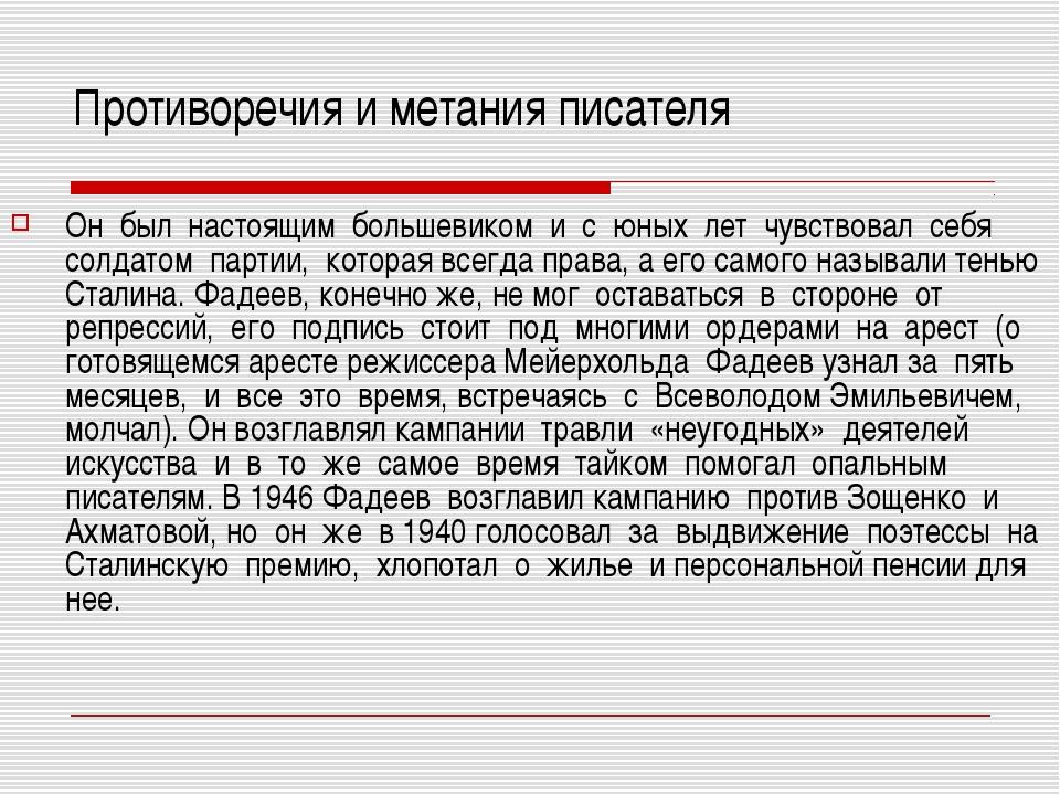 Противоречия и метания писателя Он был настоящим большевиком и с юных лет чу...