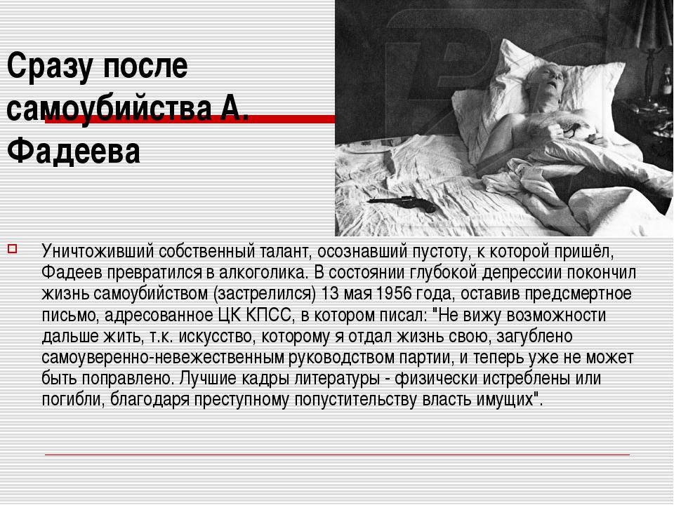 Cразу после самоубийства А. Фадеева Уничтоживший собственный талант, осознавш...