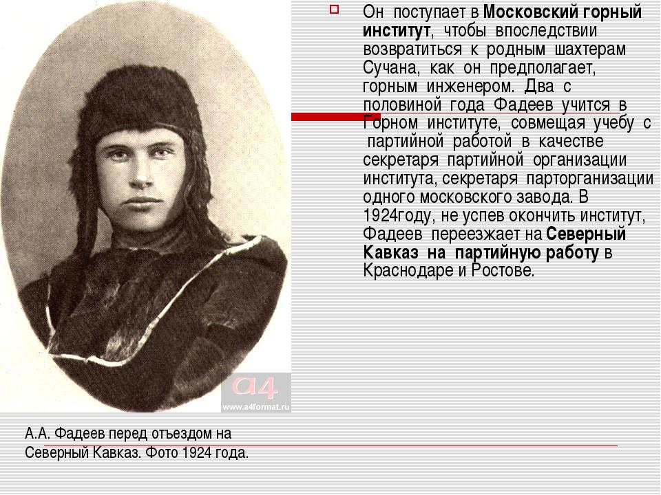 Он поступает в Московский горный институт, чтобы впоследствии возвратиться к...