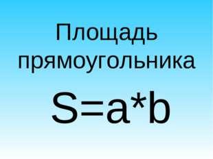 Площадь прямоугольника S=a*b