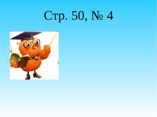 Стр. 50, № 4