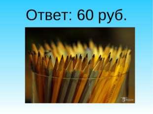 Ответ: 60 руб.