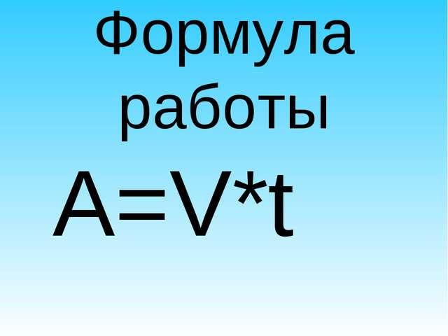 Формула работы A=V*t