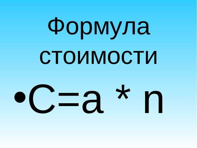 Формула стоимости C=a * n