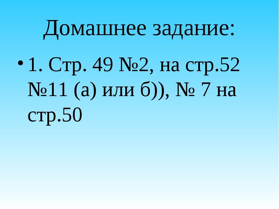 Домашнее задание: 1. Стр. 49 №2, на стр.52 №11 (а) или б)), № 7 на стр.50