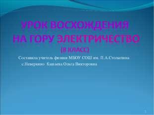 Составила учитель физики МБОУ СОШ им. П.А.Столыпина с.Неверкино Кашаева Ольг