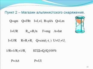 Пункт 2 – Магазин альпинистского снаряжения. Q=qm Q=I2Rt I=I1+I2 R=pl/s Q=Lm