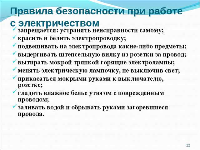 Правила безопасности при работе с электричеством запрещается: устранять неисп...