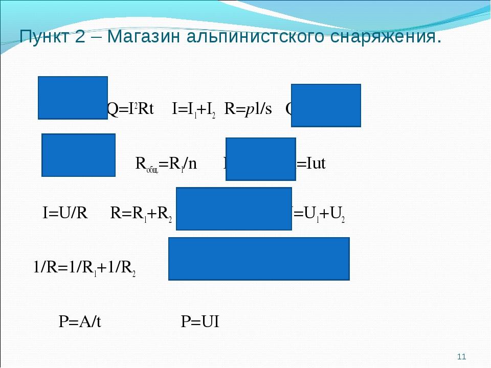 Пункт 2 – Магазин альпинистского снаряжения. Q=qm Q=I2Rt I=I1+I2 R=pl/s Q=Lm...