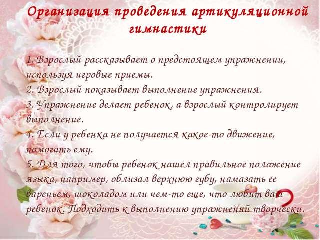 Организация проведения артикуляционной гимнастики 1. Взрослый рассказывает о...