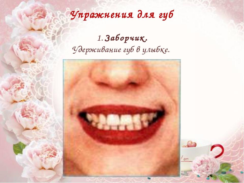 Упражнения для губ 1.Заборчик. Удерживание губ в улыбке.