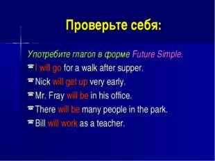 Проверьте себя: Употребите глагол в форме Future Simple. I will go for a walk