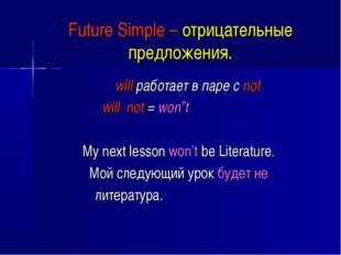 Future Simple – отрицательные предложения. will работает в паре с not will no
