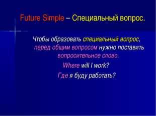 Future Simple – Специальный вопрос. Чтобы образовать специальный вопрос, пере