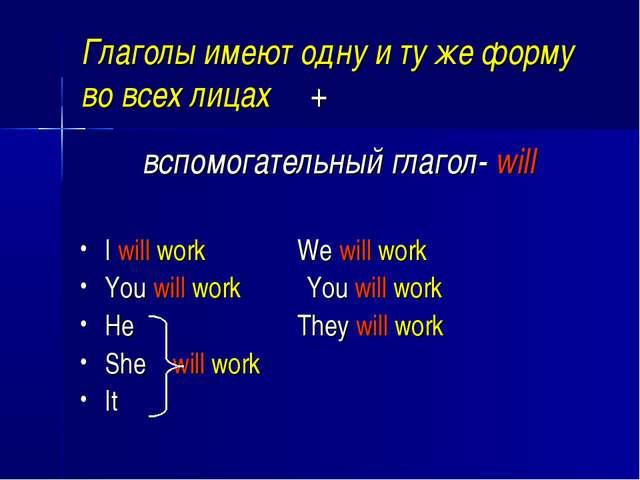 Глаголы имеют одну и ту же форму во всех лицах + вспомогательный глагол- will...