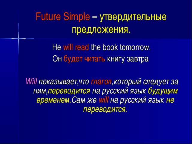 Future Simple – утвердительные предложения. He will read the book tomorrow. О...