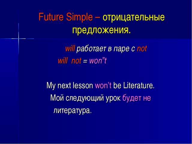 Future Simple – отрицательные предложения. will работает в паре с not will no...