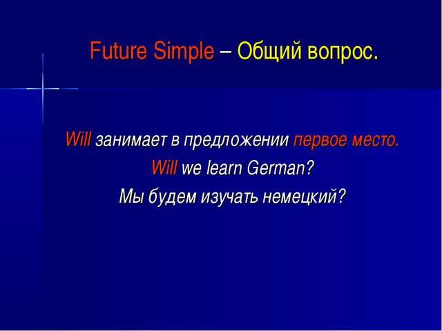 Future Simple – Общий вопрос. Will занимает в предложении первое место. Will...