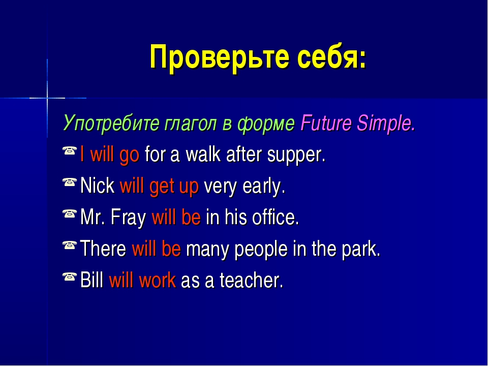 Проверьте себя: Употребите глагол в форме Future Simple. I will go for a walk...