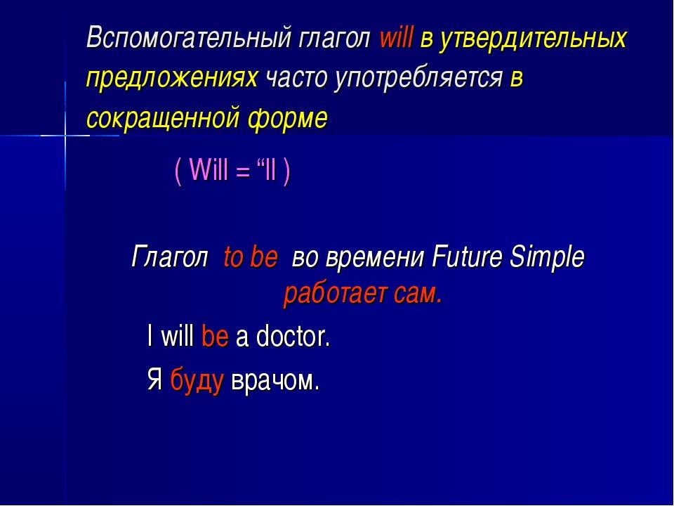 Вспомогательный глагол will в утвердительных предложениях часто употребляется...