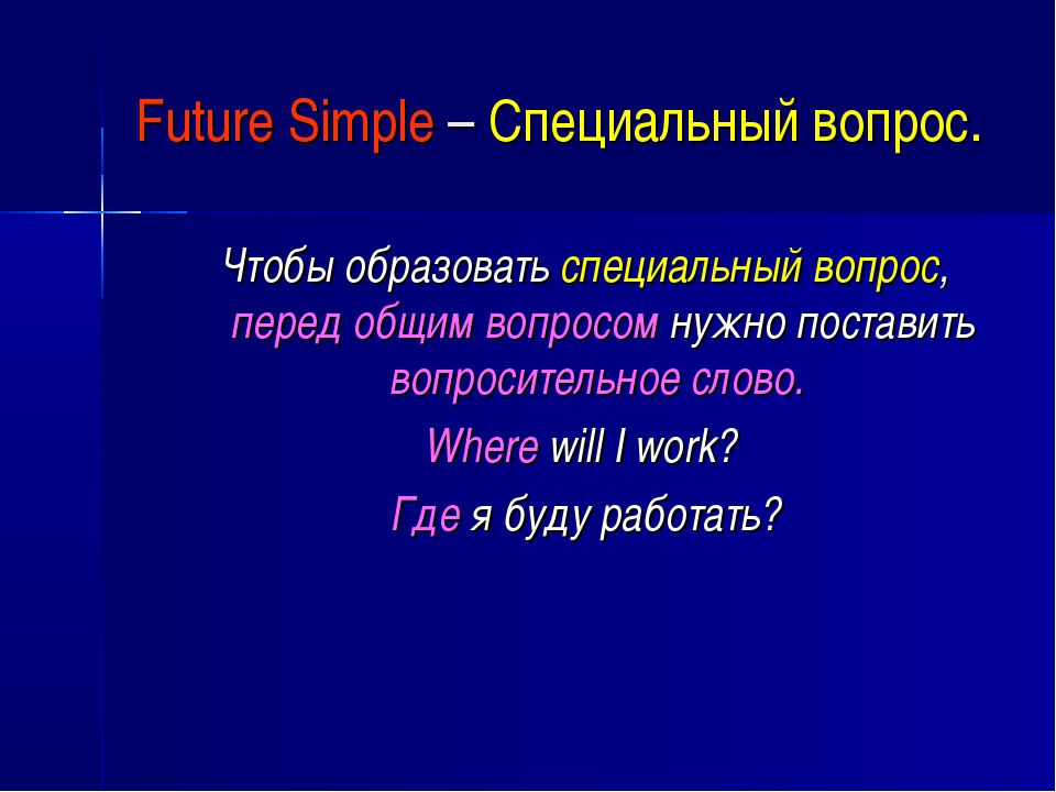 Future Simple – Специальный вопрос. Чтобы образовать специальный вопрос, пере...