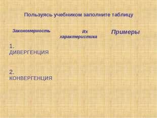 Пользуясь учебником заполните таблицу Закономерность Их характеристикаПриме