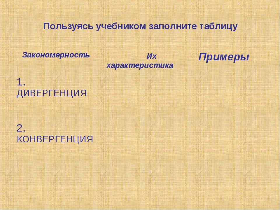 Пользуясь учебником заполните таблицу Закономерность Их характеристикаПриме...
