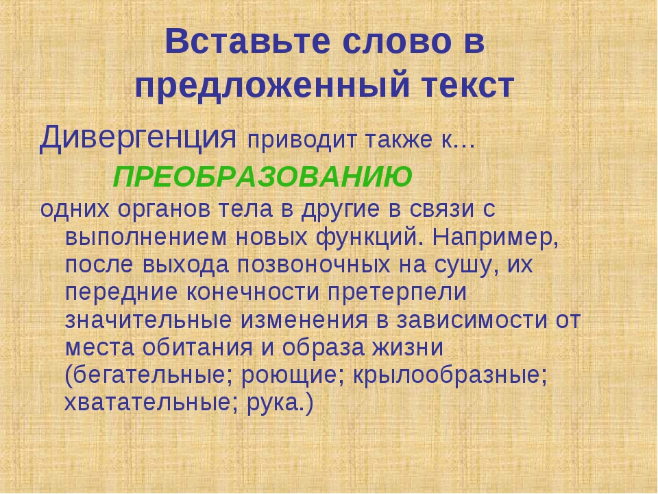 Вставьте слово в предложенный текст Дивергенция приводит также к… одних орган...