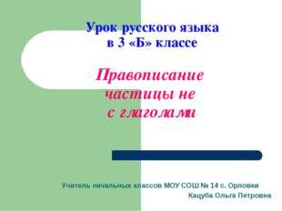 Учитель начальных классов МОУ СОШ № 14 с. Орловки Кацуба Ольга Петровна Урок
