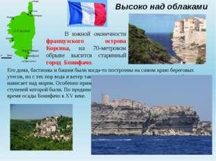 Высоко над облаками В южной оконечности французского острова Корсика, на 70-