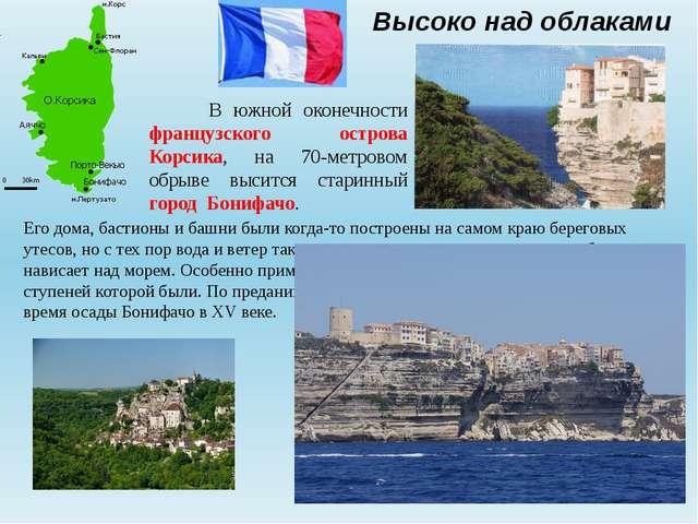 Высоко над облаками В южной оконечности французского острова Корсика, на 70-...