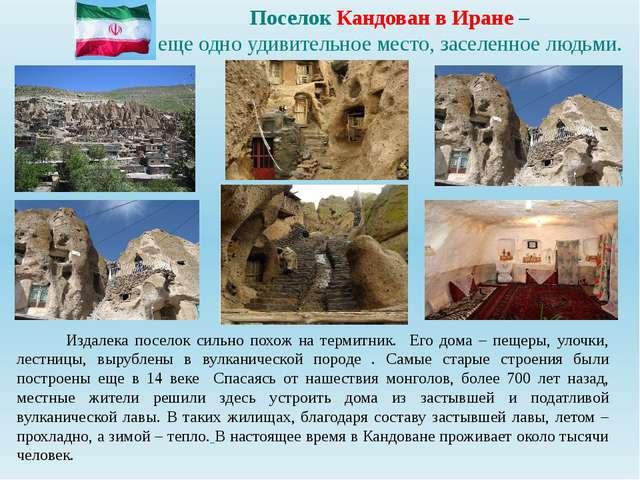 Поселок Кандован в Иране – еще одно удивительное место, заселенное людьми. Из...