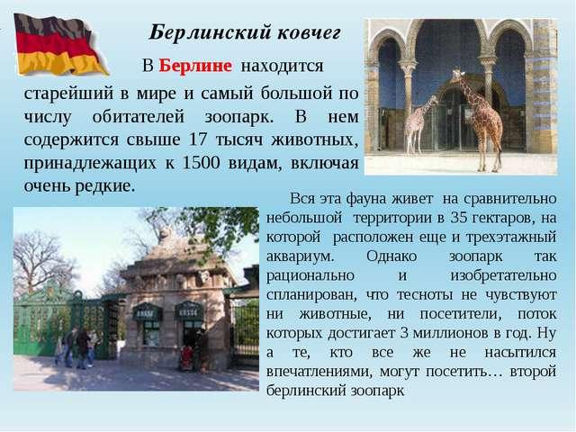 Берлинский ковчег старейший в мире и самый большой по числу обитателей зоопар...