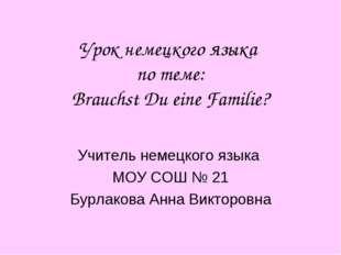 Урок немецкого языка по теме: Brauchst Du eine Familie? Учитель немецкого язы