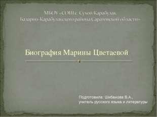 Биография Марины Цветаевой Подготовила: Шибанова В.А., учитель русского языка