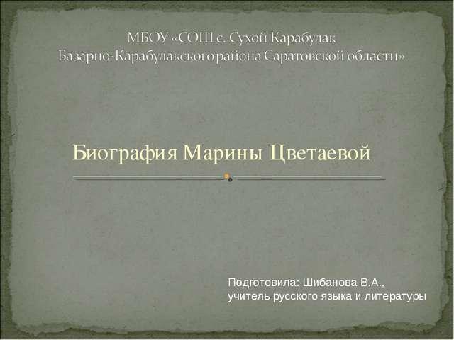Биография Марины Цветаевой Подготовила: Шибанова В.А., учитель русского языка...