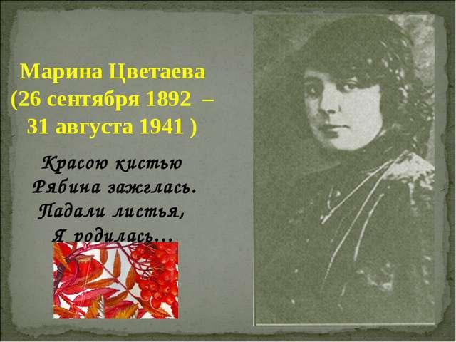 Красою кистью Рябина зажглась. Падали листья, Я родилась… Марина Цветаева (26...