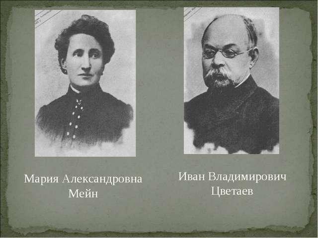 Мария Александровна Мейн Иван Владимирович Цветаев