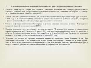В Минспорте одобрили концепцию Всероссийского физкультурно-спортивного компле