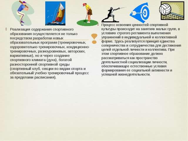Реализация содержания спортивного образования осуществляется не только посре...