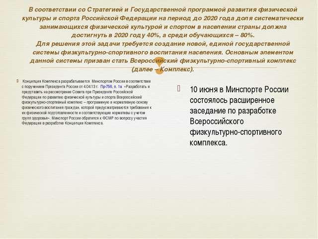 В соответствии со Стратегией и Государственной программой развития физической...