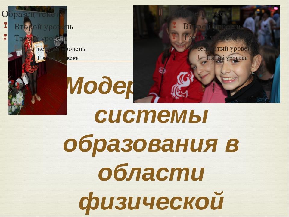 Модернизация системы образования в области физической культуры 
