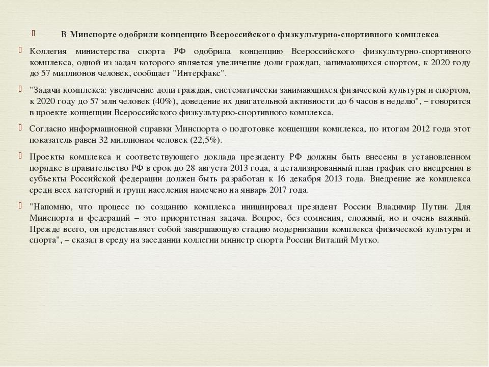 В Минспорте одобрили концепцию Всероссийского физкультурно-спортивного компле...
