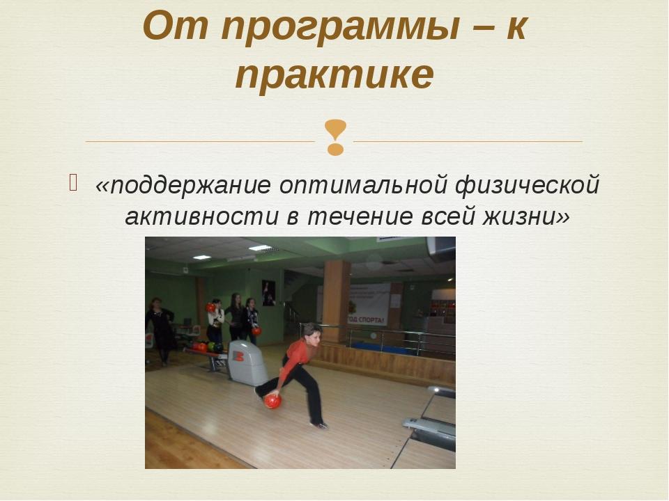 «поддержание оптимальной физической активности в течение всей жизни» От прогр...