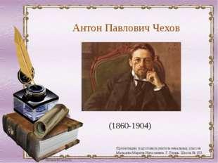 Антон Павлович Чехов (1860-1904) Презентацию подготовила учитель начальных к